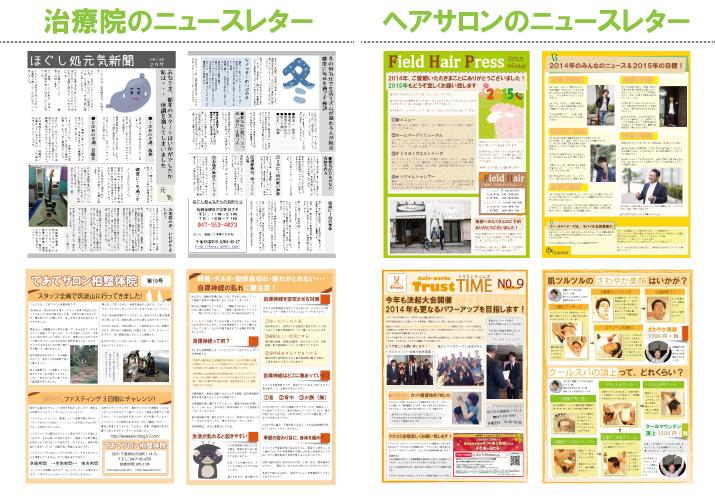 ニュースレター作成